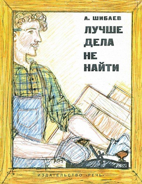 Купить Лучше дела не найти, Александр Шибаев, 978-5-9268-2341-4