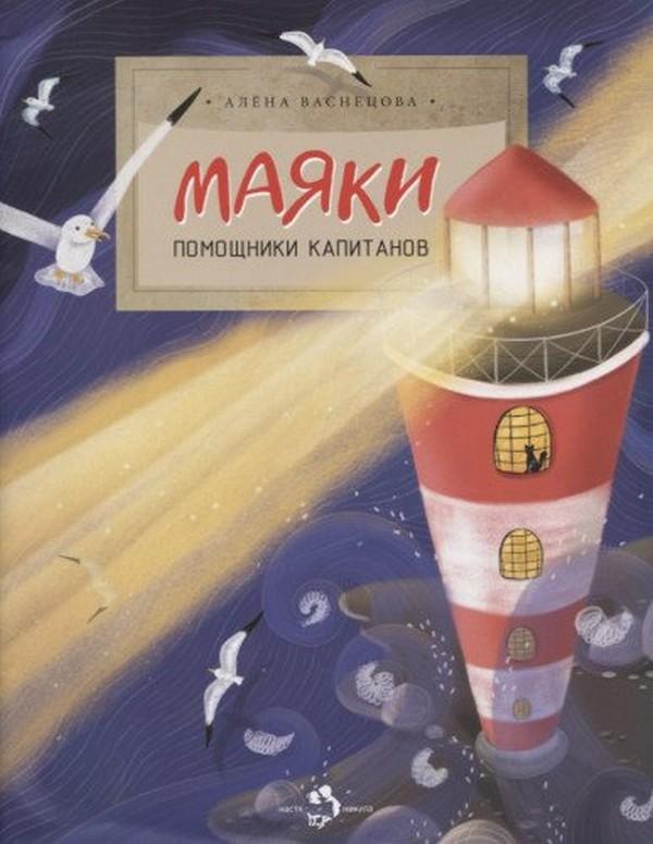 Купить Маяки. Помощники капитанов, Елена Васнецова, 978-5-906788-64-1