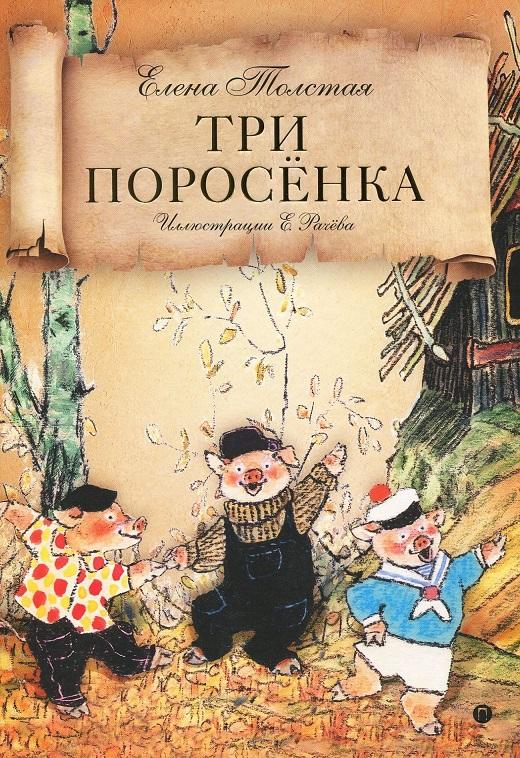 Купить Три поросенка, Елена Толстая, 978-5-521-00955-8