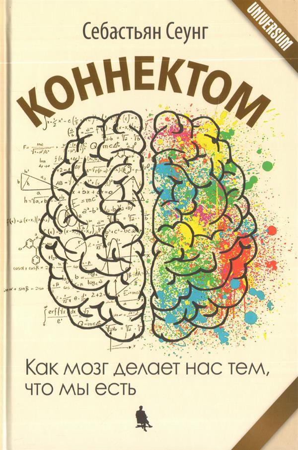Купить Коннектом. Как мозг делает нас тем, что мы есть, Себастьян Сеунг, 978-5-00101-092-0