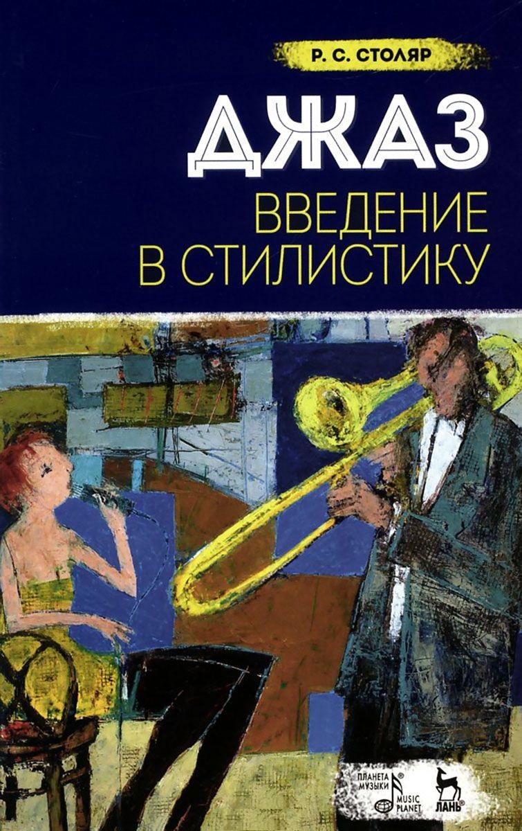Купить Джаз. Введение в стилистику. Учебное пособие, Роман Столяр, 978-5-8114-1898-5
