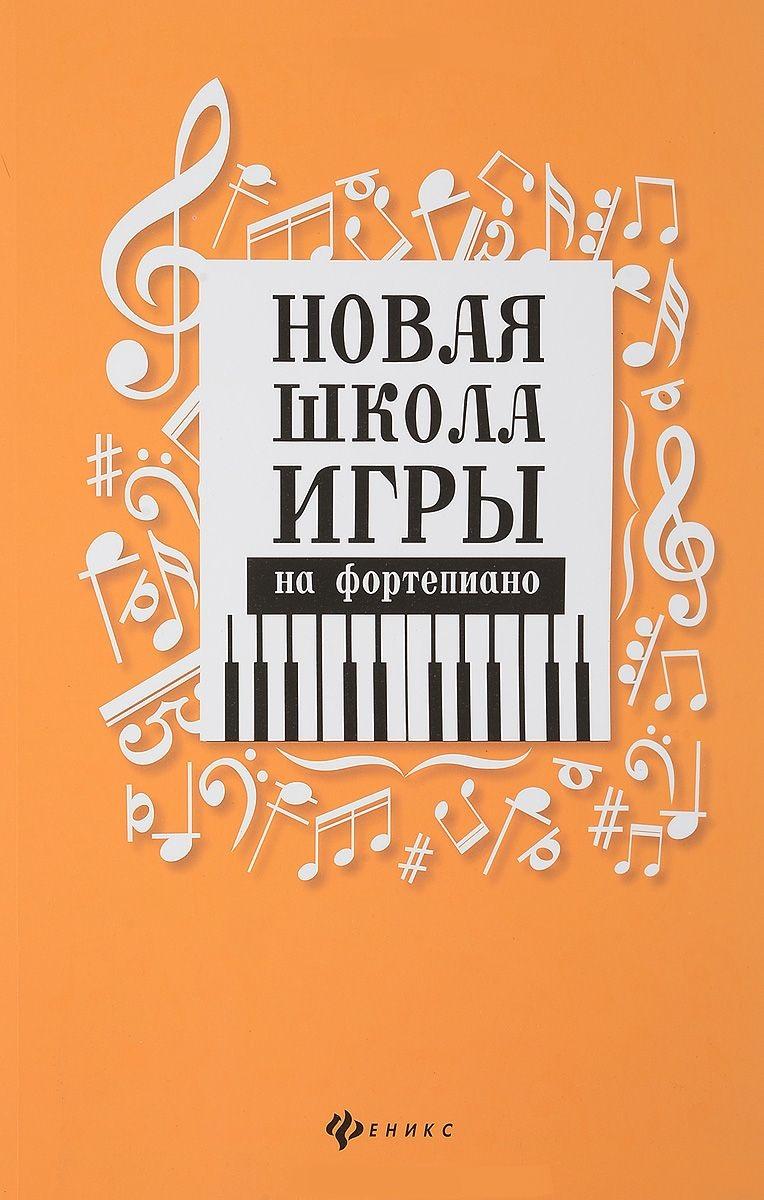 Купить Новая школа игры на фортепиано, Галина Цыганова, 979-0-66003-570-2