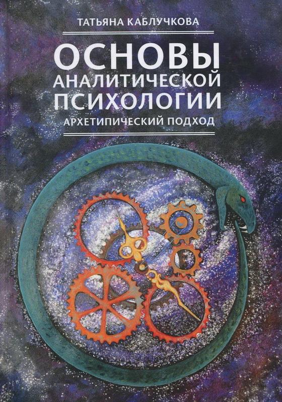 Купить Основы аналитической психологии. Архетипический подход, Татьяна Каблучкова, 978-5-86375-239-6