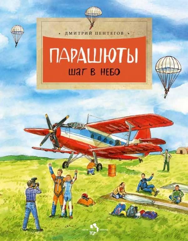 Купить Парашюты. Шаг в небо, Дмитрий Пентегов, 978-5-906788-42-9