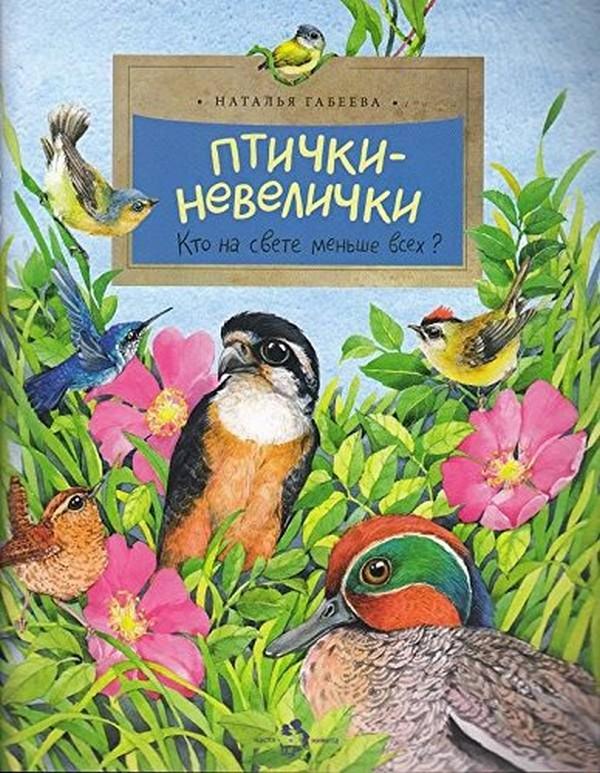Купить Птички-невелички. Кто на свете меньше всех?, Наталья Габеева, 978-5-906788-63-4