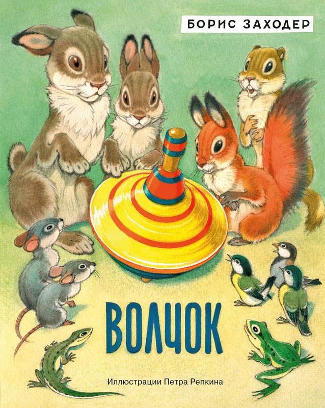 Купить Волчок, Борис Заходер, 978-5-4335-0173-7