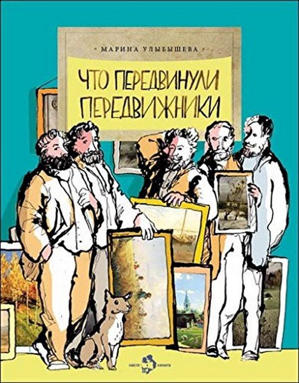 Что передвинули передвижники, Марина Улыбышева, 978-5-906788-31-3  - купить со скидкой