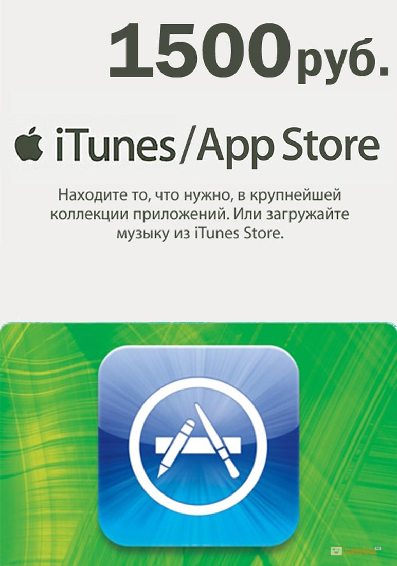 Купить ITunes Gift Card (Russia) AppStore 1500 рублей