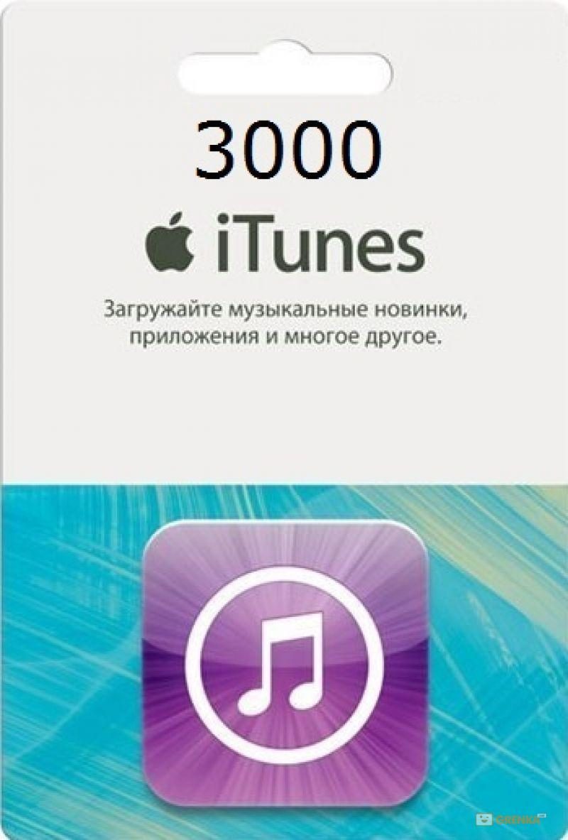 Купить ITunes Gift Card (Russia) AppStore 3000 рублей
