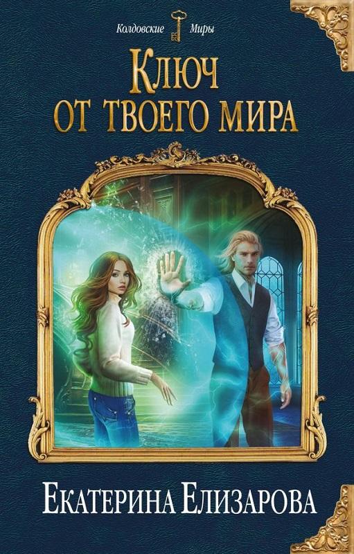 Купить Ключ от твоего мира, Екатерина Елизарова, 978-5-04-092570-4