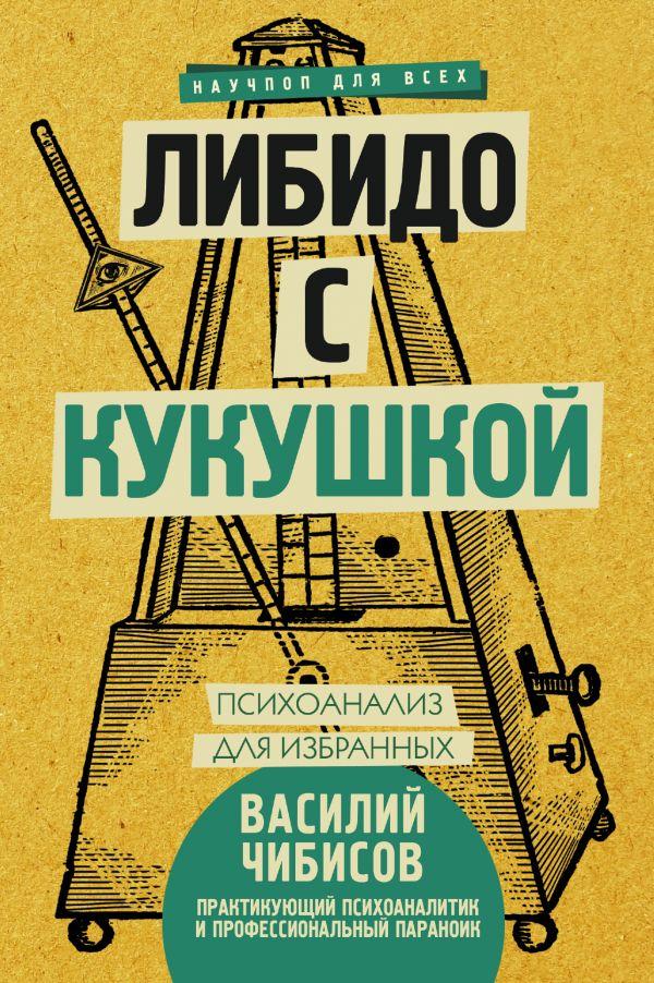 Купить Либидо с кукушкой. Психоанализ для избранных, Василий Чибисов, 978-5-17-108345-8