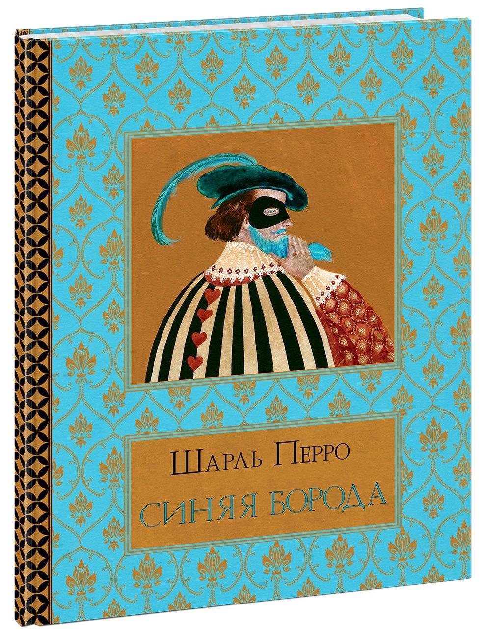 Синяя Борода, Шарль Перро, 978-5-4335-0440-0  - купить со скидкой