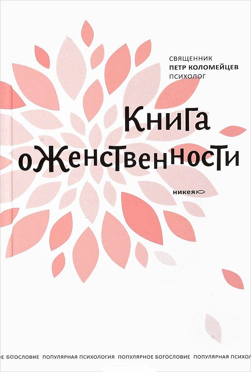 Купить Книга о женственности, Петр Коломейцев, 978-5-91761-810-4