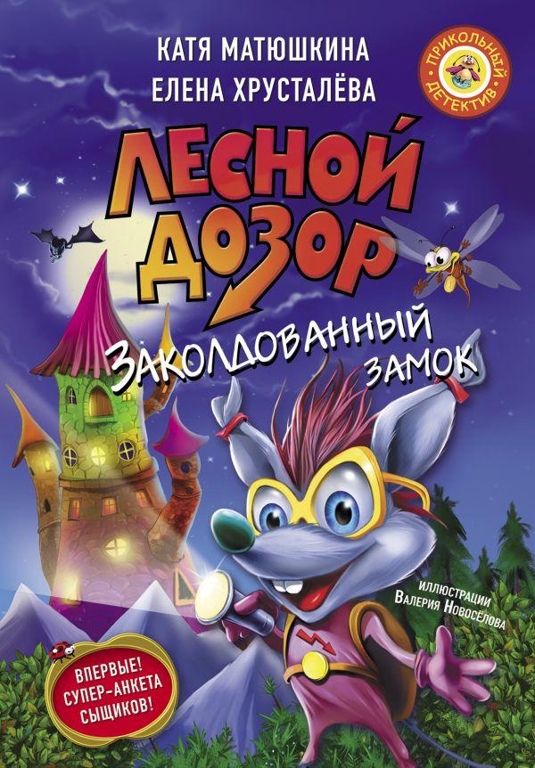 Купить Лесной дозор. Заколдованный замок, Елена Хрусталева, 978-5-17-102853-4