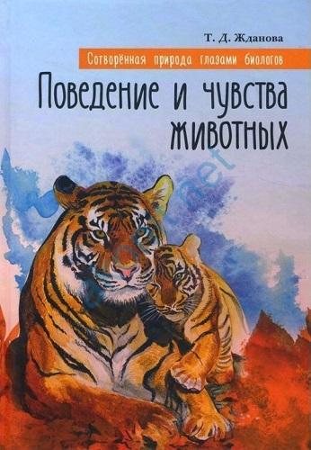 Купить Сотворенная природа глазами биологов. Поведения и чувства животных, Татьяна Жданова, 978-5-906549-70-9