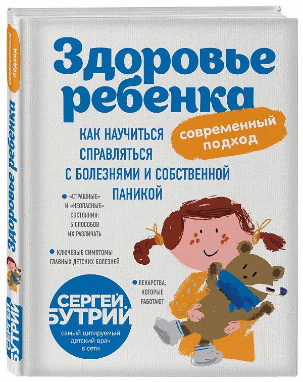 Купить Здоровье ребенка: современный подход. Как научиться справляться с болезнями и собственной паникой, Сергей Бутрий, 978-5-04-089933-3