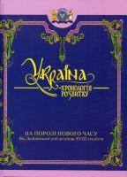Книга Україна: хронологія розвитку. На порозі нового часу.Т.4
