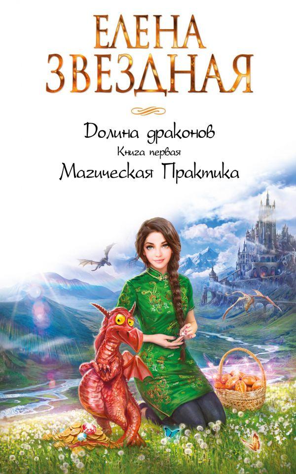 Купить Долина драконов. Книга первая. Магическая Практика, Елена Звездная, 978-5-04-093336-5