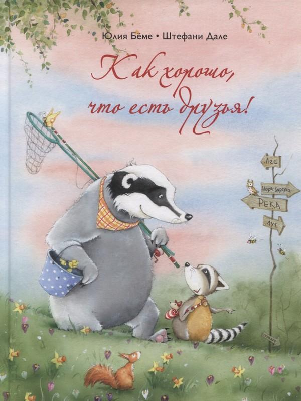 Как хорошо, что есть друзья!, Юлия Беме, 978-5-9500737-6-2  - купить со скидкой