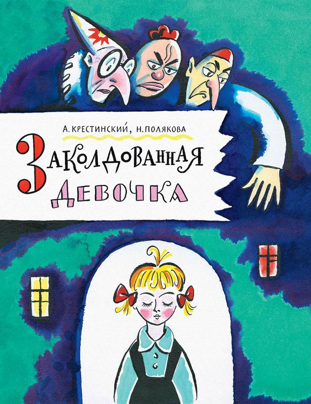 Заколдованная девочка, Александр Крестинский, 978-5-9268-2058-1  - купить со скидкой