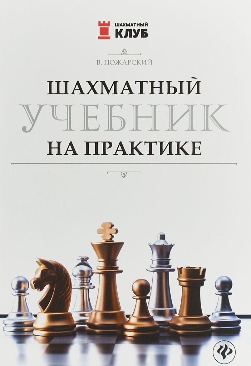 Купить Шахматный учебник на практике, Виктор Пожарский, 978-5-907002-07-4