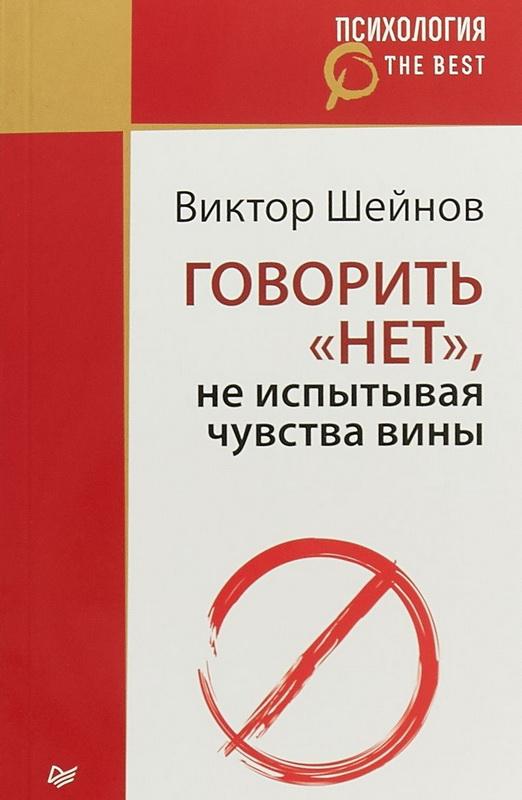 Говорить 'нет', не испытывая чувства вины, Виктор Шейнов, 978-5-4461-0827-5  - купить со скидкой