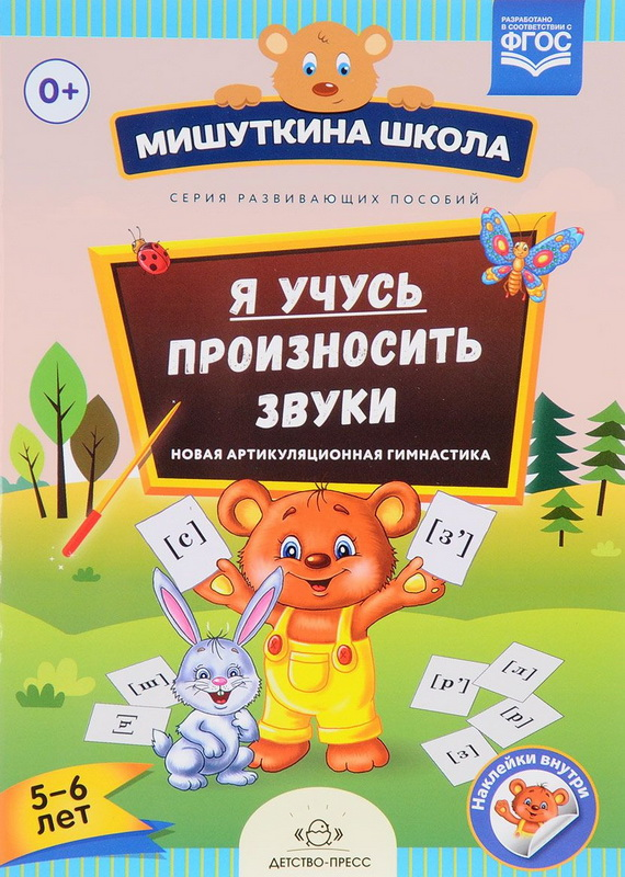 Купить Я учусь произносить звуки. Новая артикуляционная гимнастика. 5-6 лет, Наталья Нищева, 978-5-906937-33-9