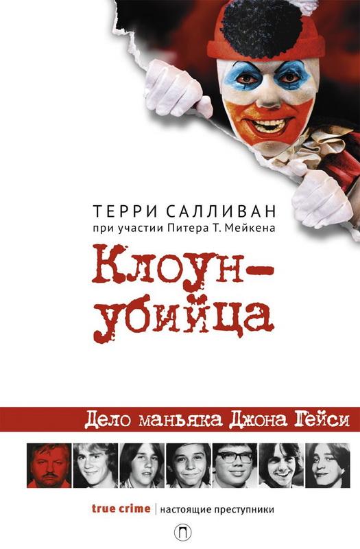 Клоун-убийца. Дело маньяка Джона Гейси, Терри Салливан, 978-5-521-00935-0  - купить со скидкой