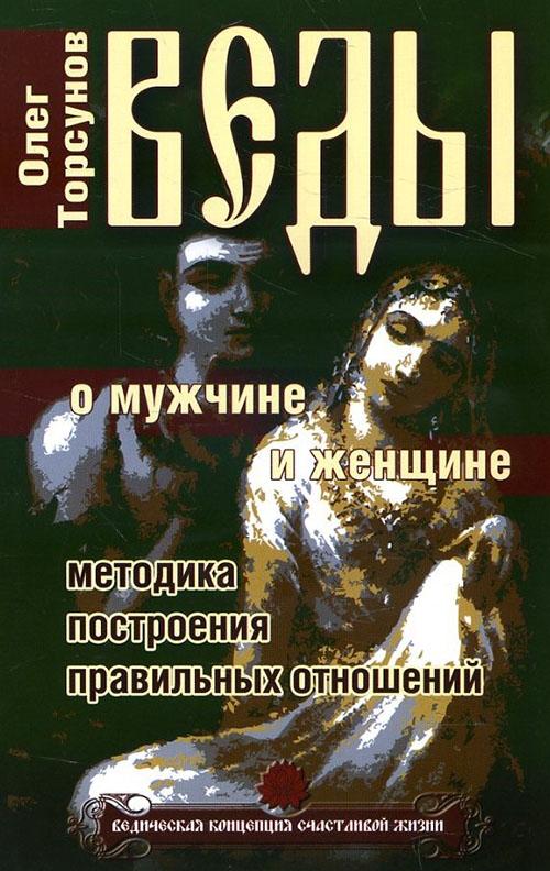 Купить Веды о мужчине и женщине. Методика построения правильных отношений, Олег Торсунов, 978-5-00053-644-5