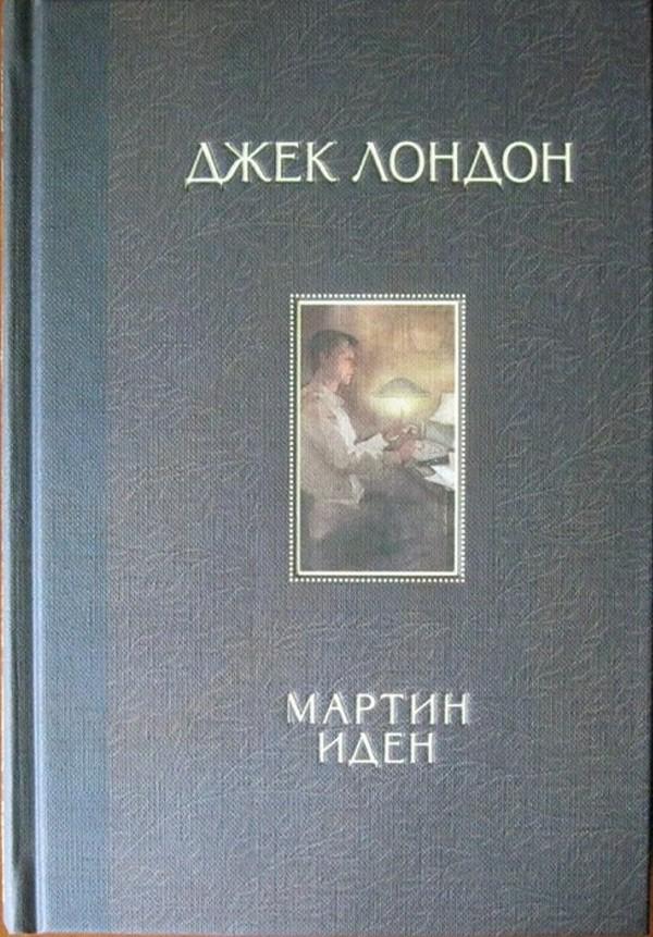 Мартин Иден, Джек Лондон, 978-5-00108-169-2  - купить со скидкой