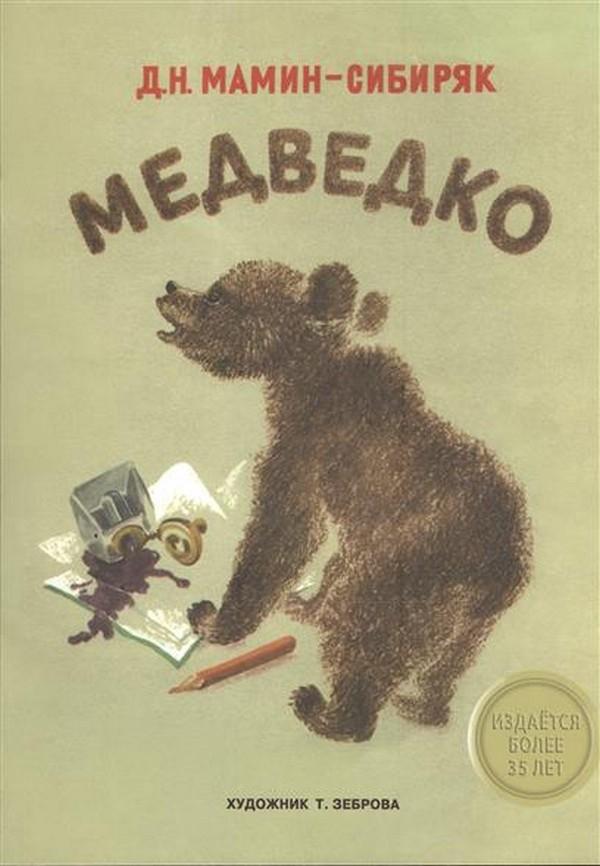 Медведко, Дмитрий Мамин-Сибиряк, 978-5-906889-38-6  - купить со скидкой