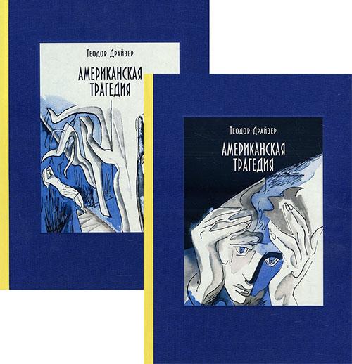 Американская трагедия. В 2-х томах, Теодор Драйзер, 978-5-9268-2738-2  - купить со скидкой