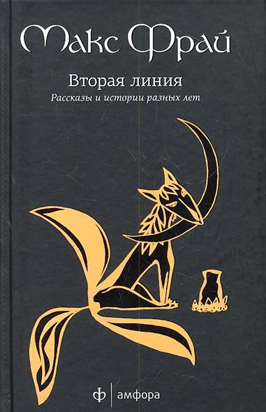 Купить Вторая линия. Рассказы и истории разных лет, Макс Фрай, 978-5-367-02175-2