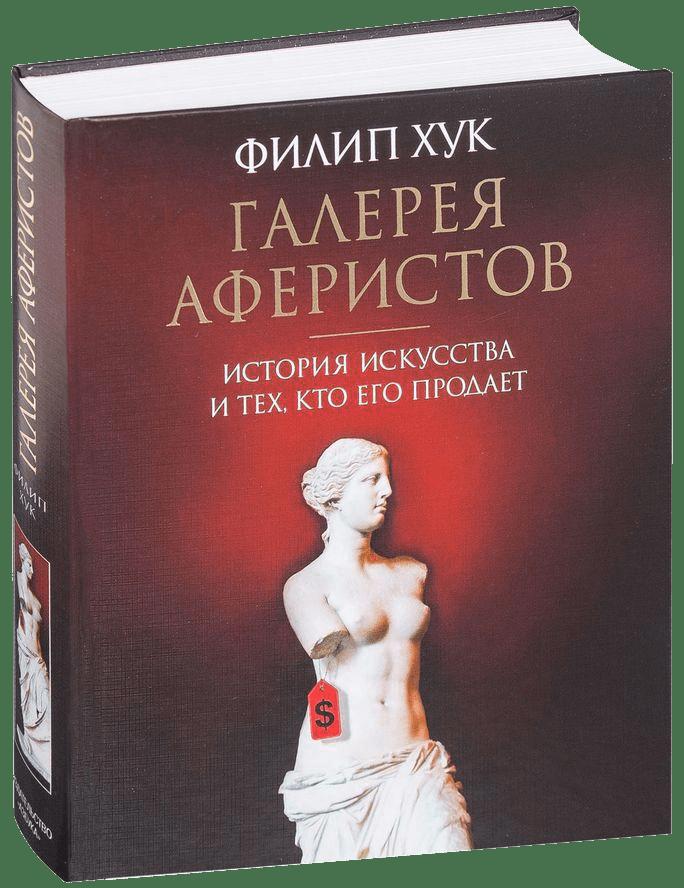 Купить Галерея аферистов. История искусства и тех, кто его продает, Филип Хук, 978-5-389-12828-6