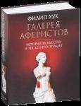 Книга Галерея аферистов. История искусства и тех, кто его продает