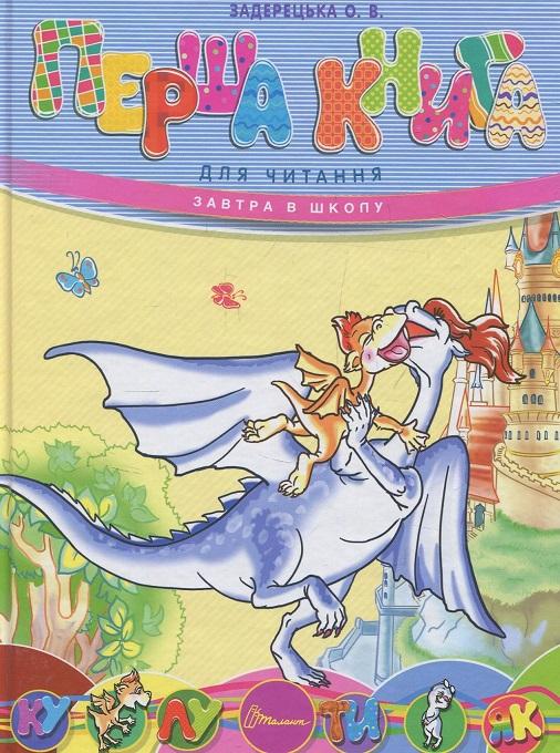Купить Перша книга для читання, Олена Задерецкая, 978-966-935-334-4
