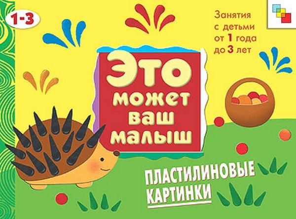 Купить Это может ваш малыш. Пластилиновые картинки. Художественный альбом для занятий с детьми 1-3 лет, Елена Янушко, 978-5-86775-348-1