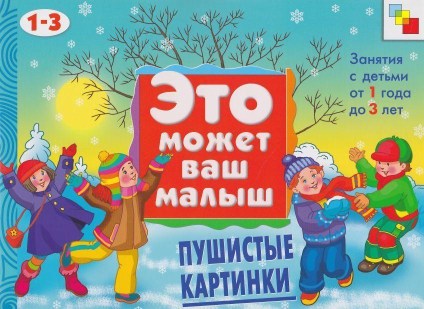Купить Это может ваш малыш. Пушистые картинки. Художественный альбом для занятий с детьми 1-3 лет, Елена Янушко, 978-5-86775-852-3
