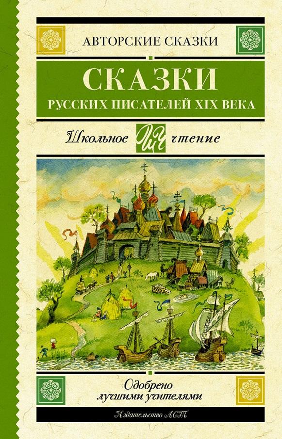Купить Сказки русских писателей 19 века, Антоний Погорельский, 978-5-17-106278-1