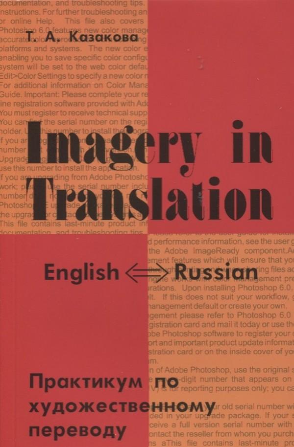 Купить Imagery in Translation/ Практикум по художественному переводу, Тамара Казакова, 978-5-91413-035-7