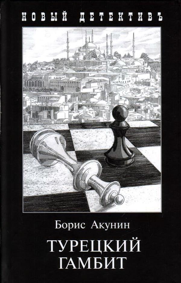 Купить Турецкий гамбит, Борис Акунин, 978-5-8159-1490-2