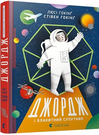 Купить Джордж і блакитний супутник, Люсі Хокінг, 978-617-679-533-9