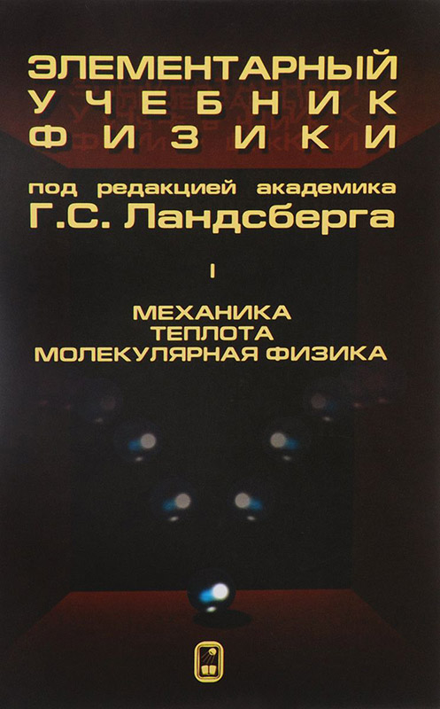 Купить Элементарный учебник физики. В 3 томах. Том 1. Механика. Теплота. Молекулярная физика, Григорий Ландсберг, 978-5-9221-1256-7