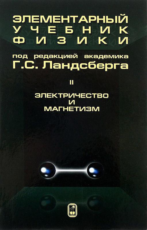 Купить Элементарный учебник физики. В 3 томах. Том 2. Электричество и магнетизм, Григорий Ландсберг, 978-5-9221-1610-7