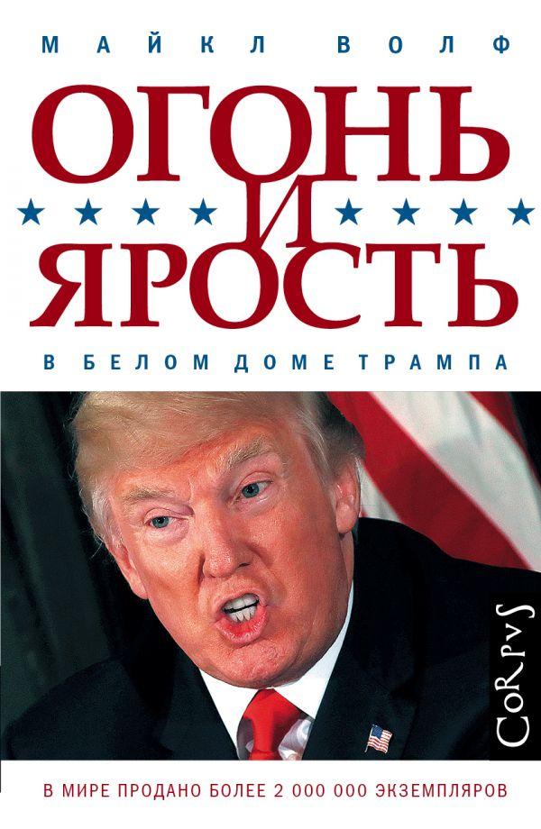 Купить Огонь и ярость: в Белом доме Трампа, Майкл Вулфф, 978-5-17-108048-8
