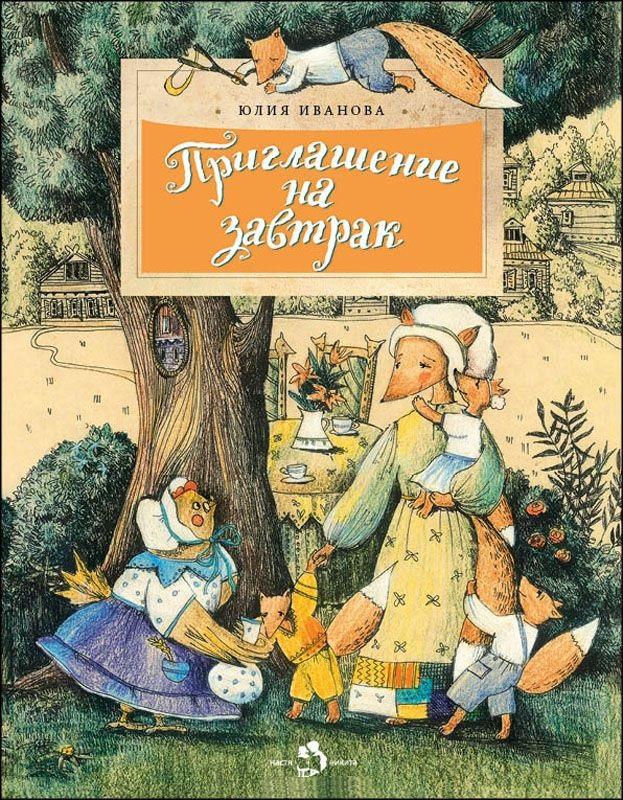 Купить Приглашение на завтрак, Юлия Иванова, 978-5-906788-43-6
