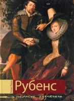 Книга Питер Пауль Рубенс