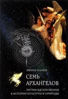Книга Семь архангелов. Ритмы вдохновения в истории культуры и природы