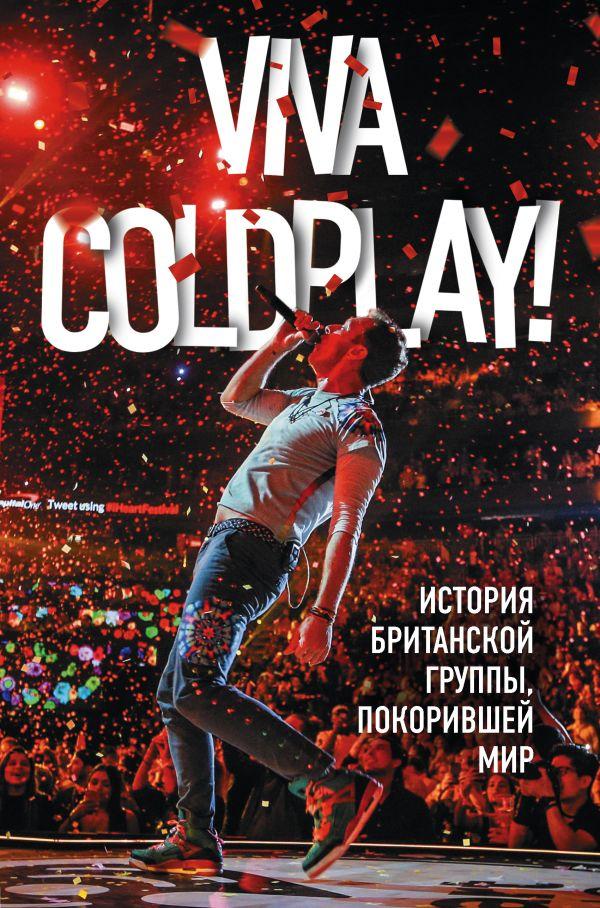 Купить Viva Coldplay! История британской группы, покорившей мир, Мартин Роуч, 978-5-04-093047-0