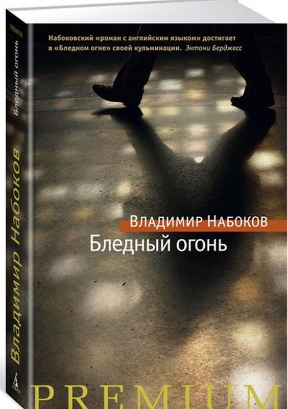 Купить Бледный огонь, Владимир Набоков, 978-5-389-14526-9